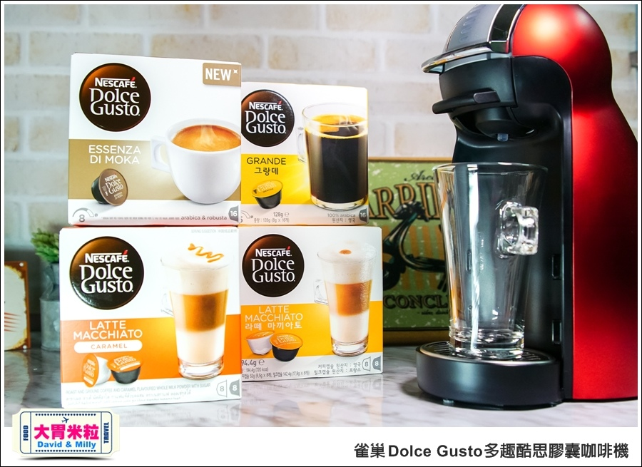 咖啡機推薦@雀巢 Dolce Gusto 多趣酷思膠囊咖啡機 @大胃米粒 0029.jpg