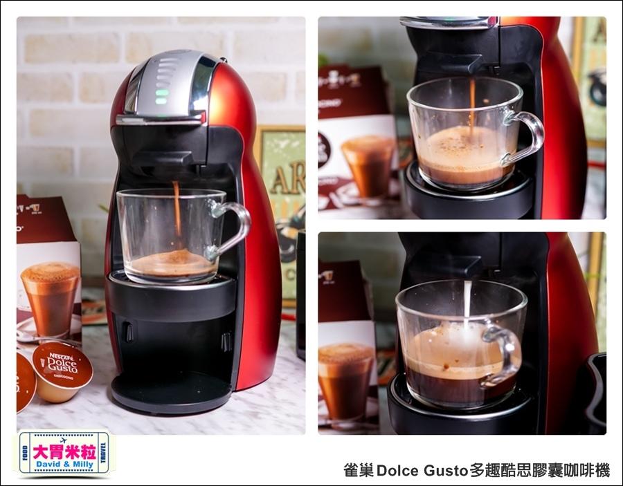 咖啡機推薦@雀巢 Dolce Gusto 多趣酷思膠囊咖啡機 @大胃米粒 0050.jpg