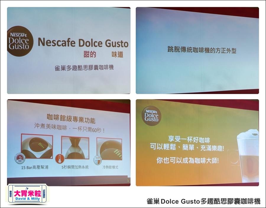 咖啡機推薦@雀巢 Dolce Gusto 多趣酷思膠囊咖啡機@大胃米粒 0010.jpg