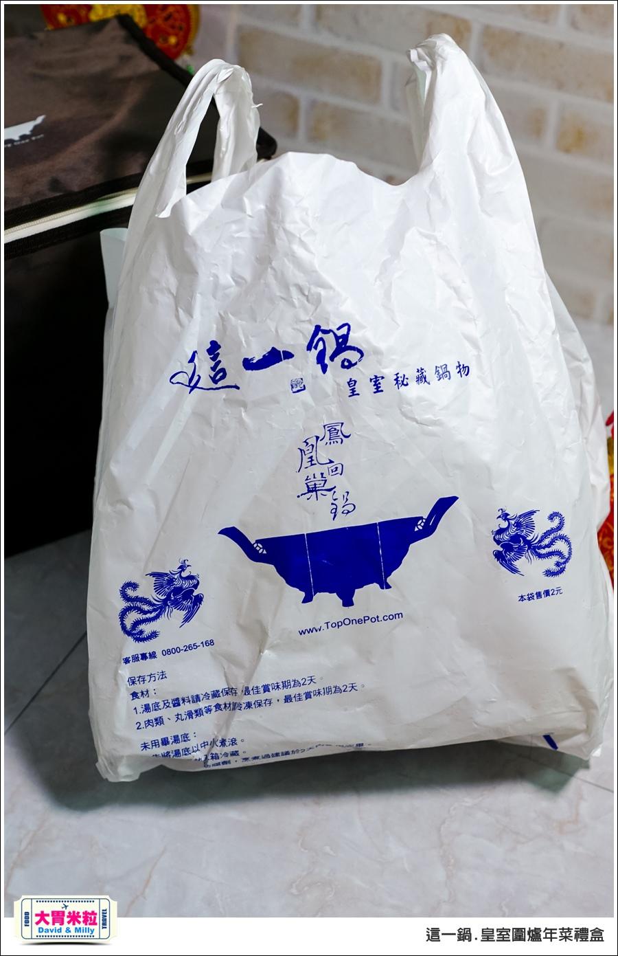 宅配年菜禮盒推薦@這一鍋 火鍋宅配年菜禮盒@大胃米粒 0001.jpg