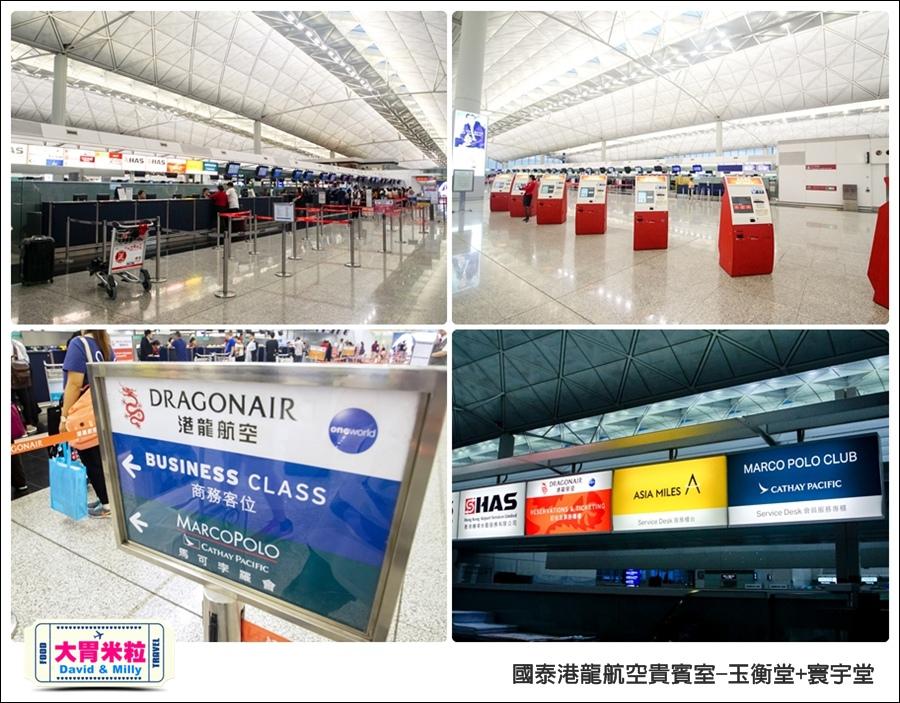 香港國際機場-國泰港龍航空-玉衡堂商務艙貴賓室@大胃米粒 0004.jpg