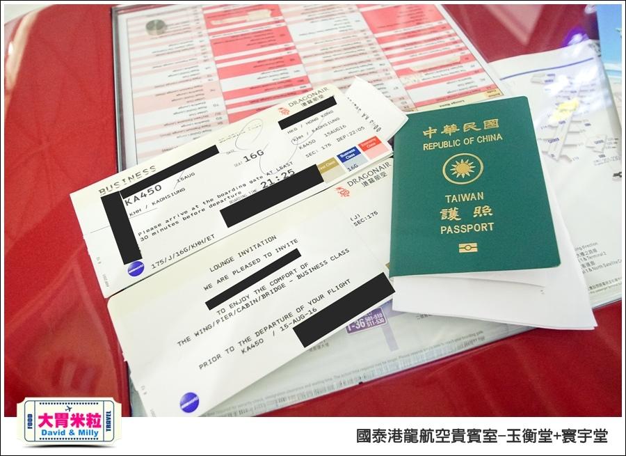 香港國際機場-國泰港龍航空-玉衡堂商務艙貴賓室@大胃米粒 0005.jpg