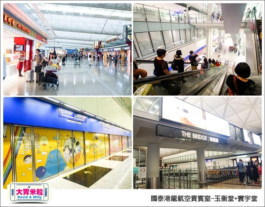 香港國際機場-國泰港龍航空-玉衡堂商務艙貴賓室@大胃米粒 0009.jpg