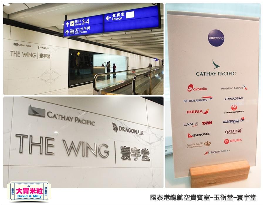 香港國際機場-國泰港龍航空-玉衡堂商務艙貴賓室@大胃米粒 0050.jpg