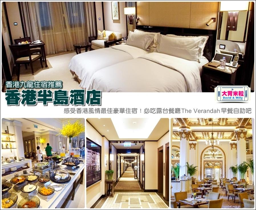 2016香港住宿推薦@香港半島酒店和露台餐廳自助餐@大胃米粒 0063.jpg
