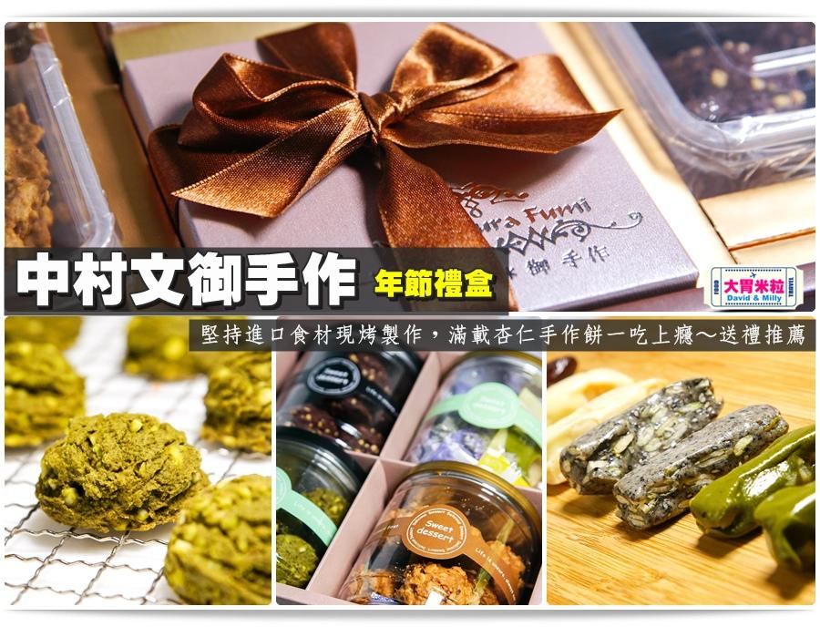 高雄手作麵包餅乾推薦 @中村文御手作年節禮盒@大胃米粒 0039.jpg