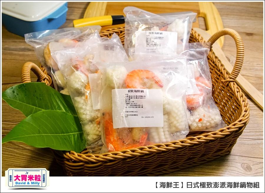宅配海鮮推薦@海鮮王日式極致澎派海鮮鍋物@大胃米粒 0001.jpg