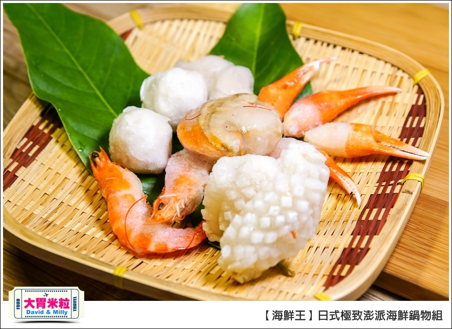 宅配海鮮推薦@海鮮王日式極致澎派海鮮鍋物@大胃米粒 0003.jpg