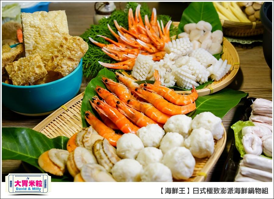 宅配海鮮推薦@海鮮王日式極致澎派海鮮鍋物@大胃米粒 0012.jpg