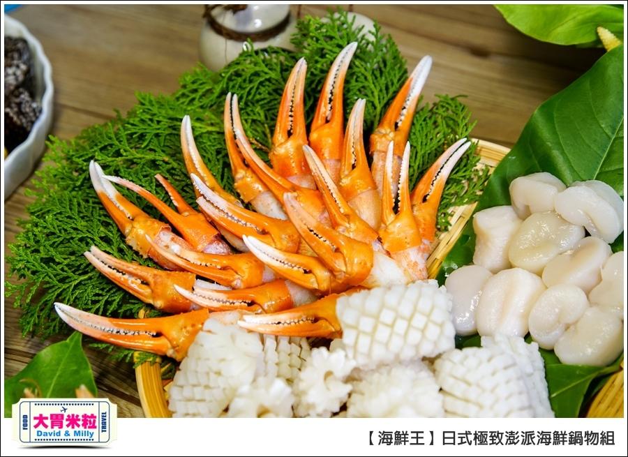 宅配海鮮推薦@海鮮王日式極致澎派海鮮鍋物@大胃米粒 0009.jpg