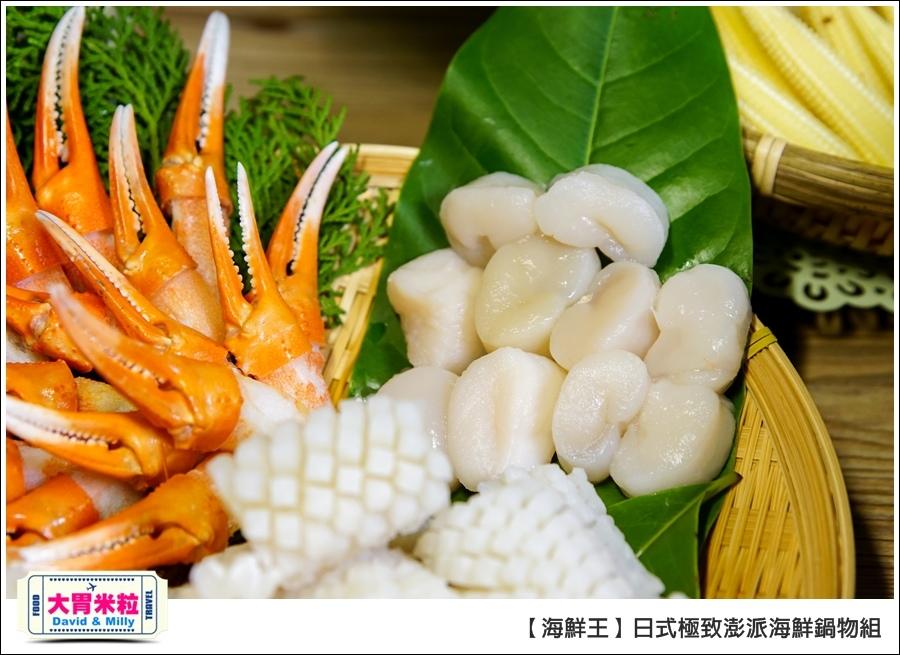 宅配海鮮推薦@海鮮王日式極致澎派海鮮鍋物@大胃米粒 0011.jpg