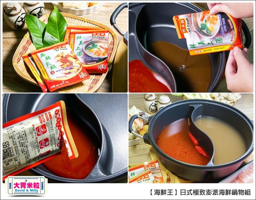 宅配海鮮推薦@海鮮王日式極致澎派海鮮鍋物@大胃米粒 0007.jpg