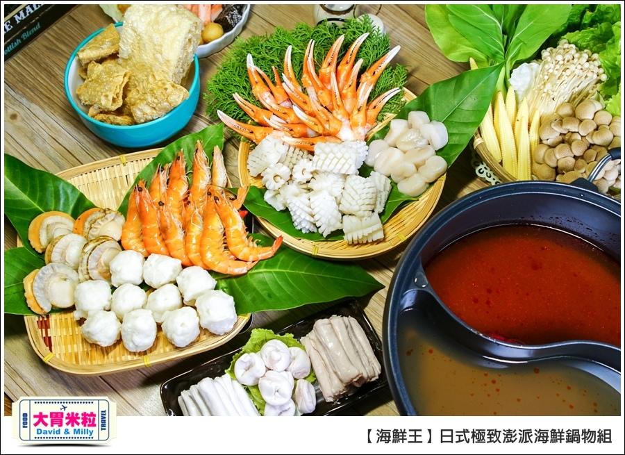 宅配海鮮推薦@海鮮王日式極致澎派海鮮鍋物@大胃米粒 0008.jpg