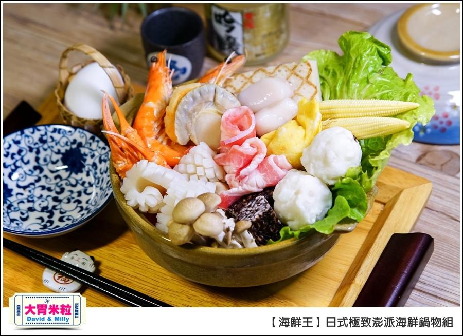 宅配海鮮推薦@海鮮王日式極致澎派海鮮鍋物@大胃米粒 0013.jpg