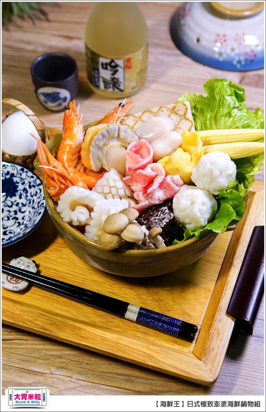 宅配海鮮推薦@海鮮王日式極致澎派海鮮鍋物@大胃米粒 0014.jpg