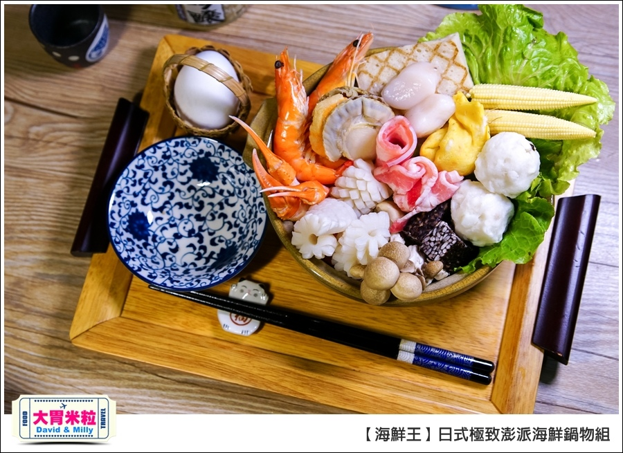 宅配海鮮推薦@海鮮王日式極致澎派海鮮鍋物@大胃米粒 0015.jpg