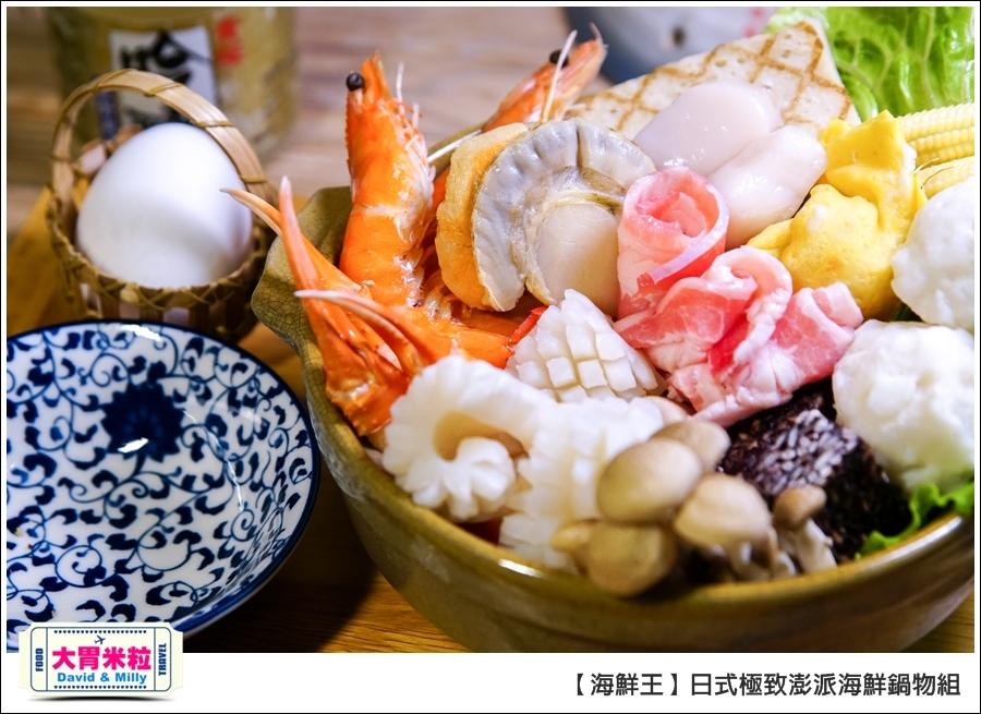 宅配海鮮推薦@海鮮王日式極致澎派海鮮鍋物@大胃米粒 0016.jpg