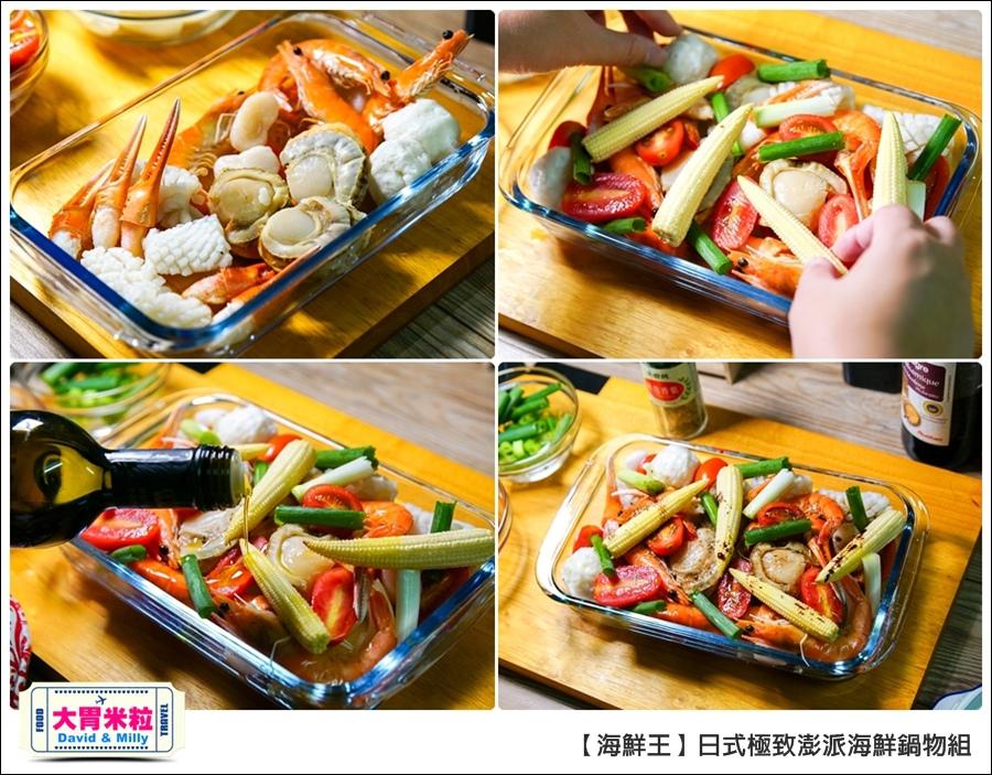 宅配海鮮推薦@海鮮王日式極致澎派海鮮鍋物@大胃米粒 0018.jpg