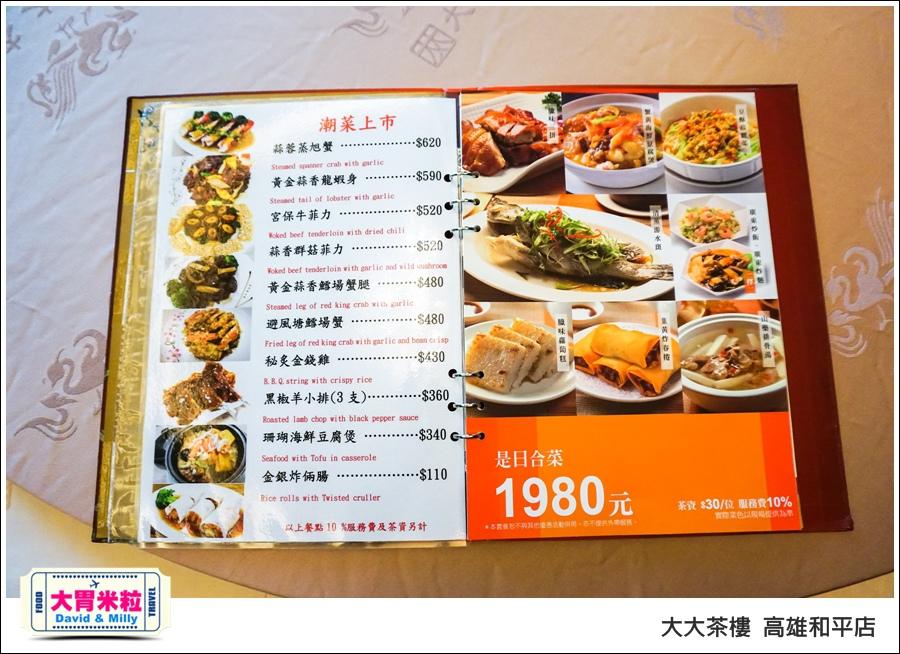 高雄粵菜港式飲茶推薦@ 大大茶樓 高雄和平店 @大胃米粒 0009.jpg