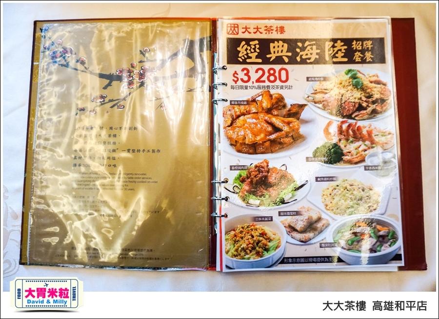 高雄粵菜港式飲茶推薦@ 大大茶樓 高雄和平店 @大胃米粒 0010.jpg