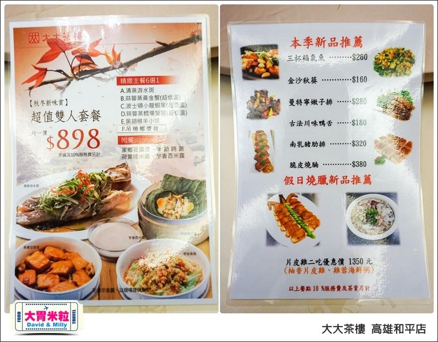高雄粵菜港式飲茶推薦@ 大大茶樓 高雄和平店 @大胃米粒 0011.jpg
