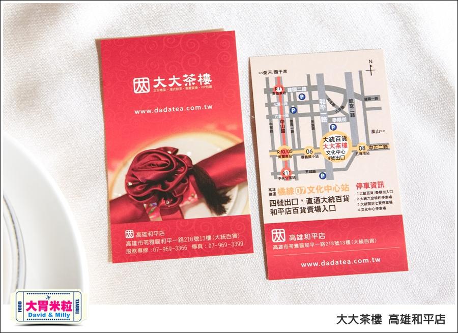 高雄粵菜港式飲茶推薦@ 大大茶樓 高雄和平店 @大胃米粒 0063.jpg