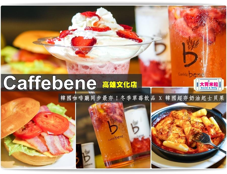 高雄咖啡推薦@ 韓國 Caffebene 咖啡伴 高雄文化店 @大胃米粒 0047.jpg
