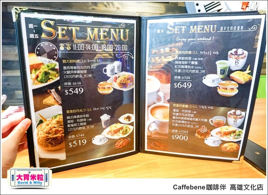 高雄咖啡推薦@ 韓國 Caffebene 咖啡伴 高雄文化店 @大胃米粒 0013.jpg