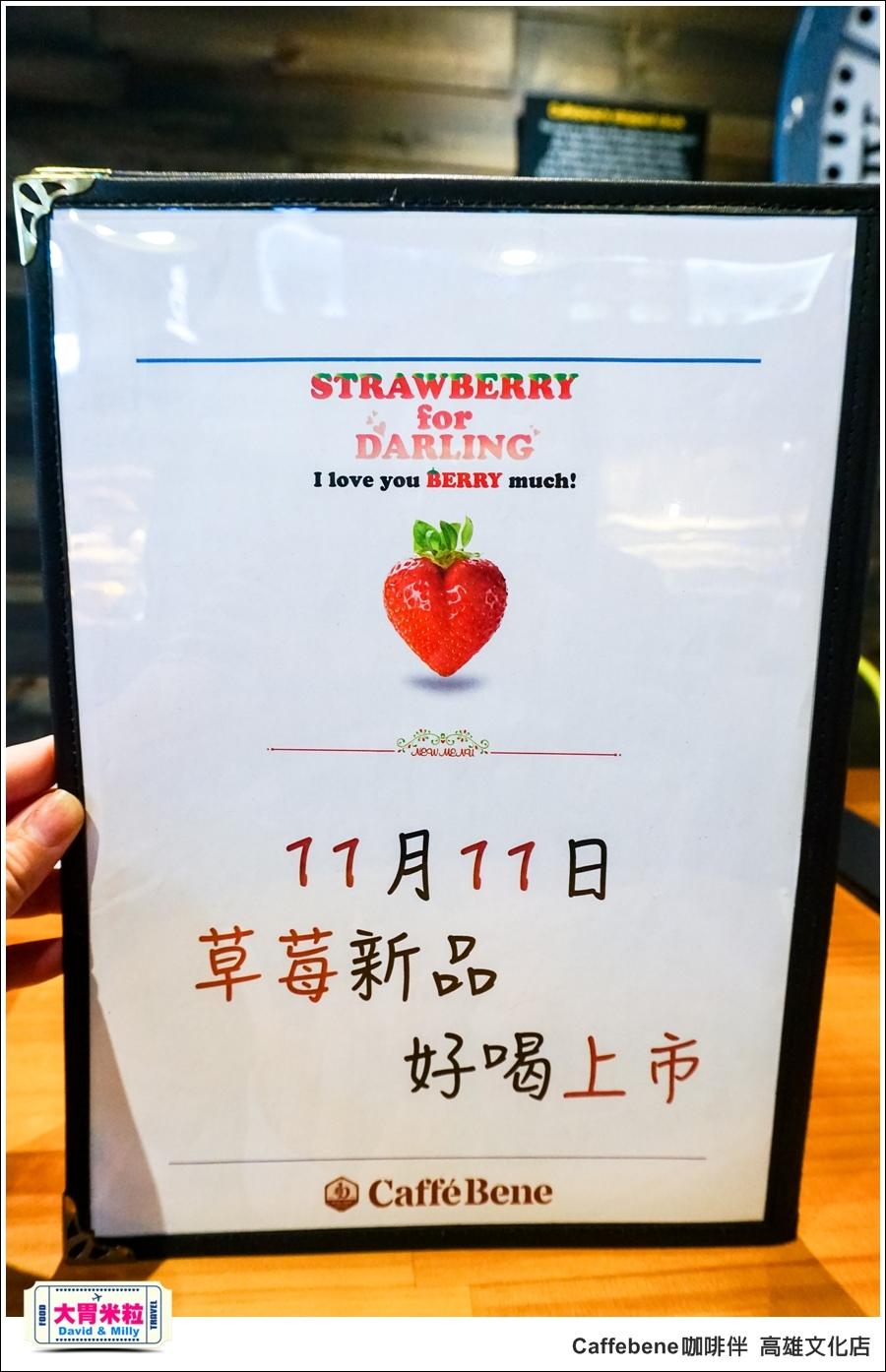 高雄咖啡推薦@ 韓國 Caffebene 咖啡伴 高雄文化店 @大胃米粒 0014.jpg
