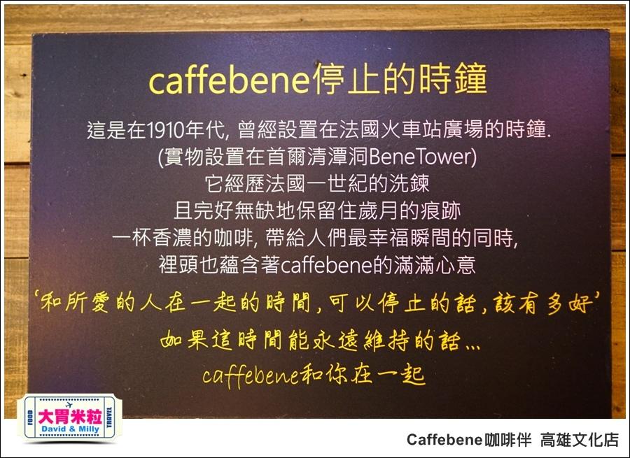 高雄咖啡推薦@ 韓國 Caffebene 咖啡伴 高雄文化店 @大胃米粒 0038.jpg