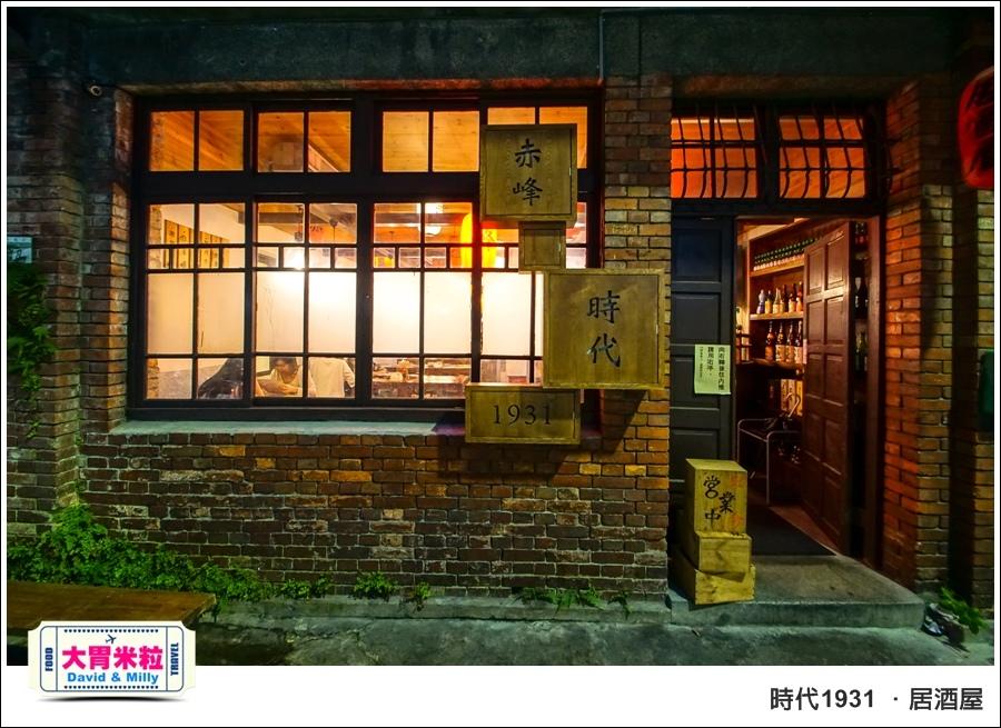 台北赤峰街美食推薦@時代1931 日式居酒屋 @大胃米粒0003.jpg