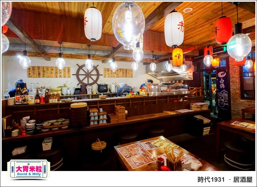 台北赤峰街美食推薦@時代1931 日式居酒屋 @大胃米粒0007.jpg