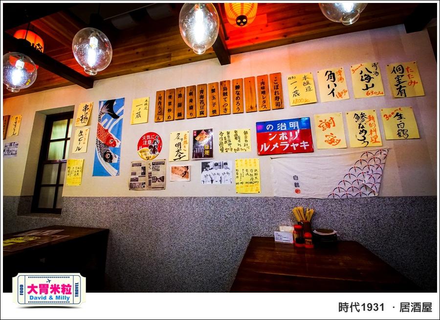 台北赤峰街美食推薦@時代1931 日式居酒屋 @大胃米粒0010.jpg