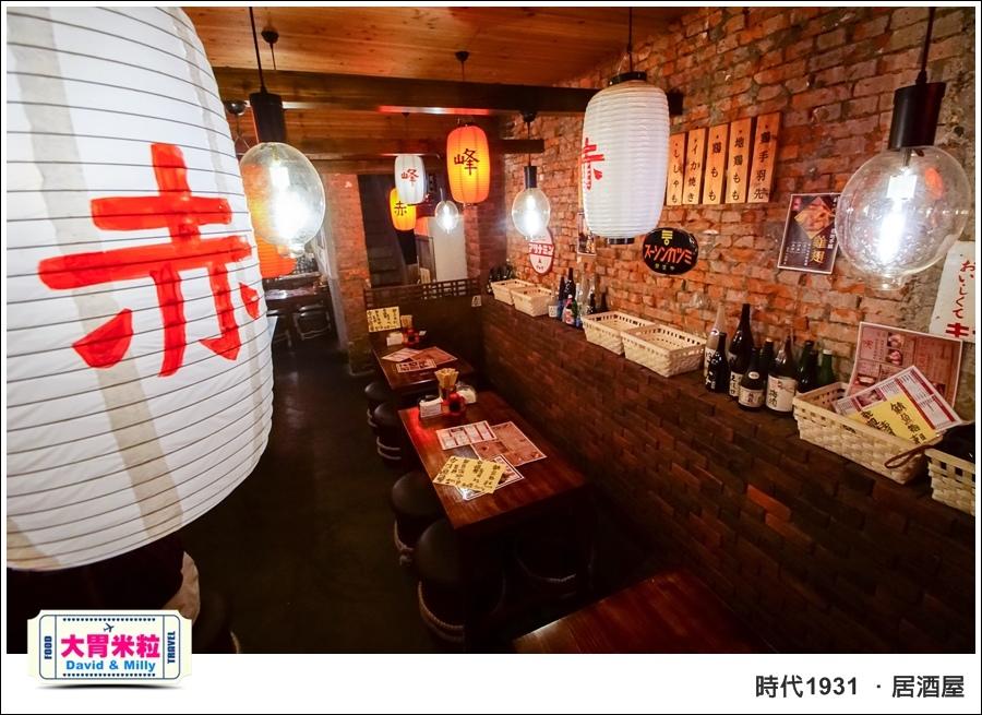 台北赤峰街美食推薦@時代1931 日式居酒屋 @大胃米粒0012.jpg