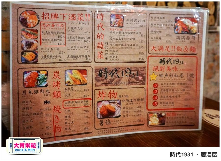 台北赤峰街美食推薦@時代1931 日式居酒屋 @大胃米粒0015.jpg