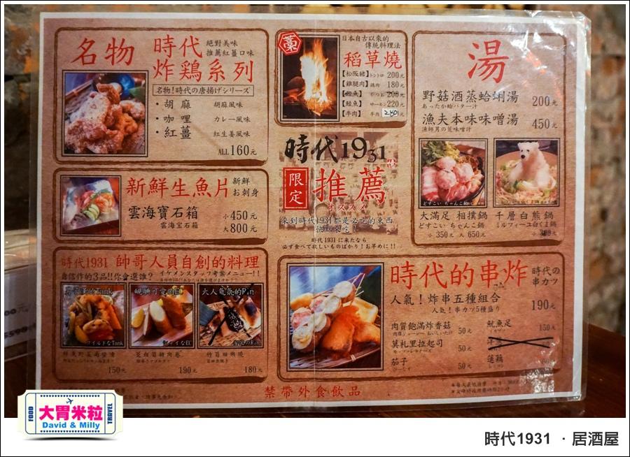 台北赤峰街美食推薦@時代1931 日式居酒屋 @大胃米粒0016.jpg