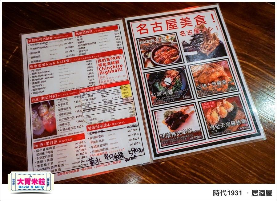 台北赤峰街美食推薦@時代1931 日式居酒屋 @大胃米粒0017.jpg