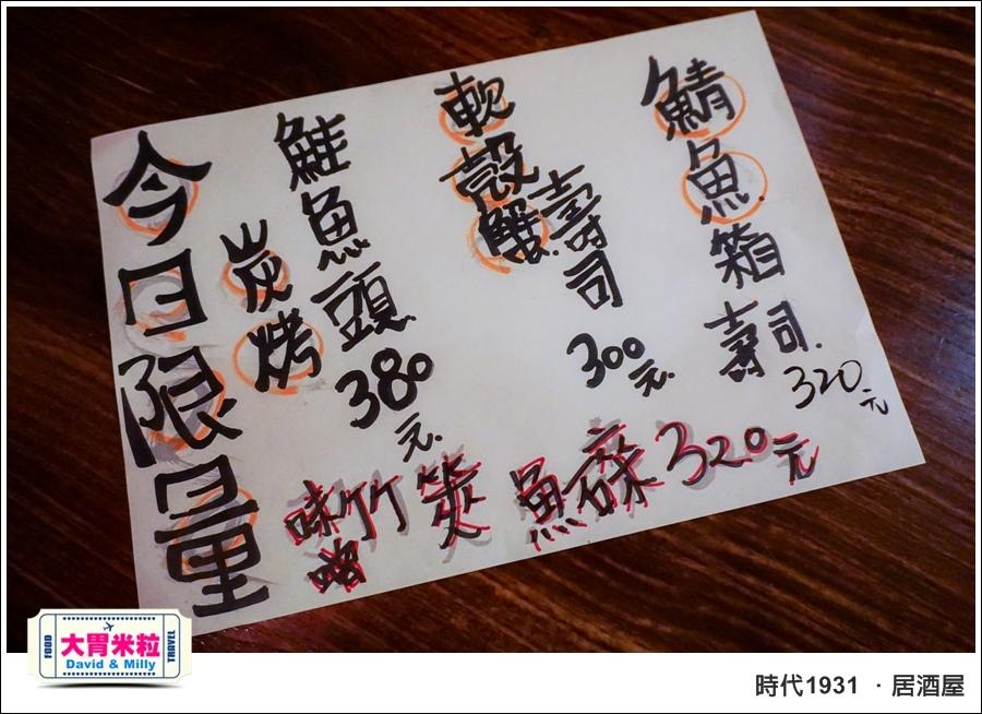 台北赤峰街美食推薦@時代1931 日式居酒屋 @大胃米粒0018.jpg