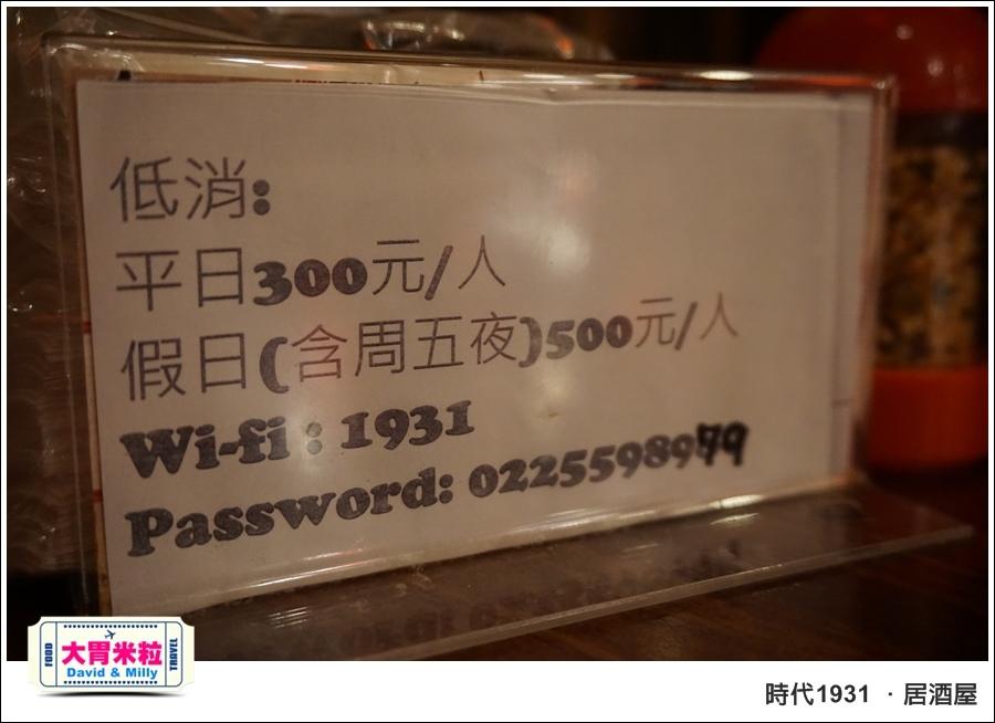 台北赤峰街美食推薦@時代1931 日式居酒屋 @大胃米粒0019.jpg