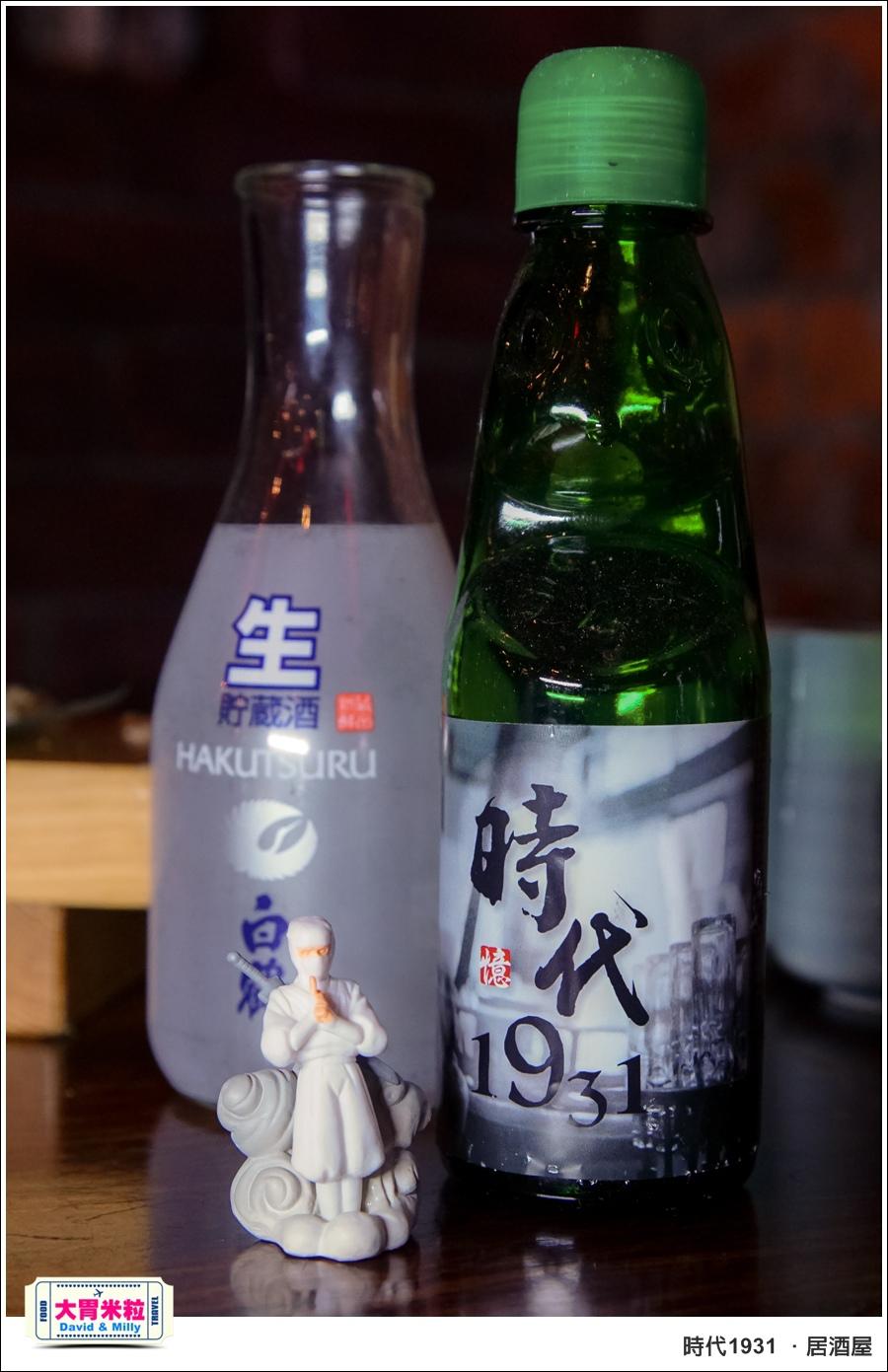 台北赤峰街美食推薦@時代1931 日式居酒屋 @大胃米粒0043.jpg