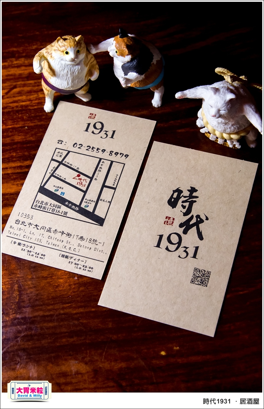 台北赤峰街美食推薦@時代1931 日式居酒屋 @大胃米粒0053.jpg