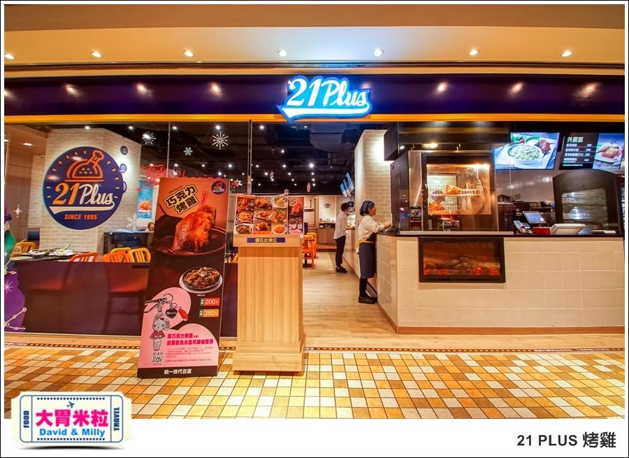 台北烤雞推薦@統一時代百貨 21 PULS烤雞@大胃米粒0001.jpg