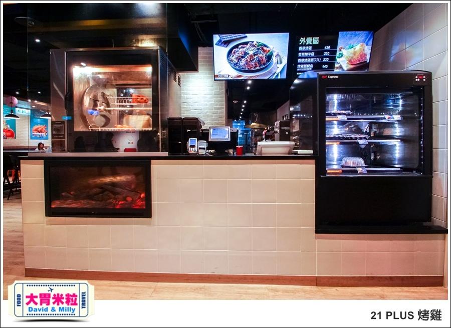 台北烤雞推薦@統一時代百貨 21 PULS烤雞@大胃米粒0002.jpg