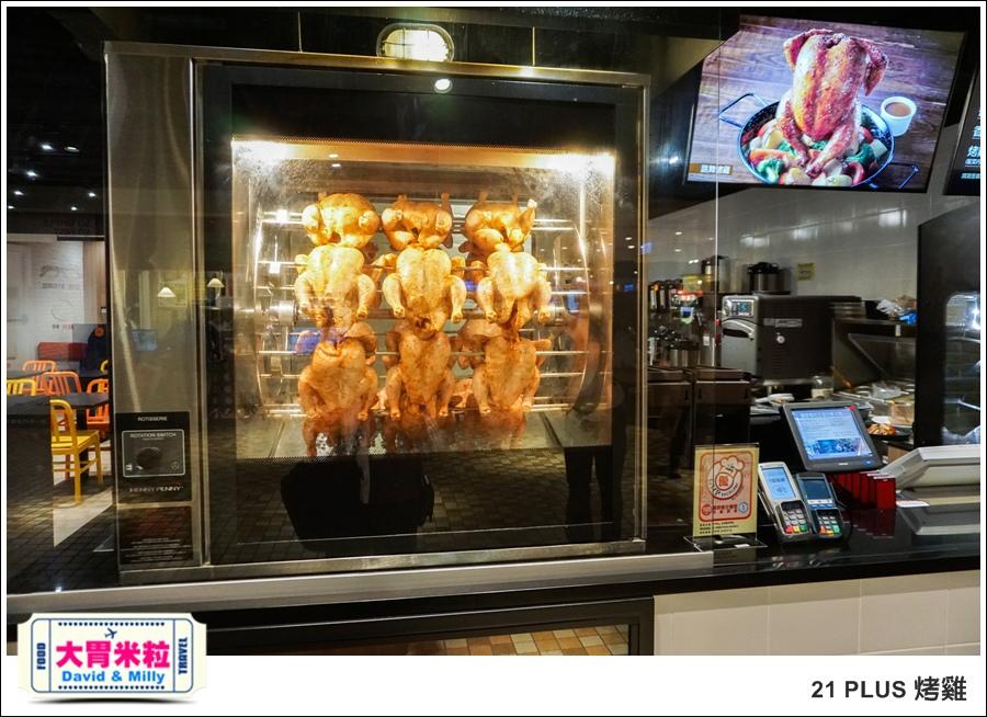 台北烤雞推薦@統一時代百貨 21 PULS烤雞@大胃米粒0003.jpg