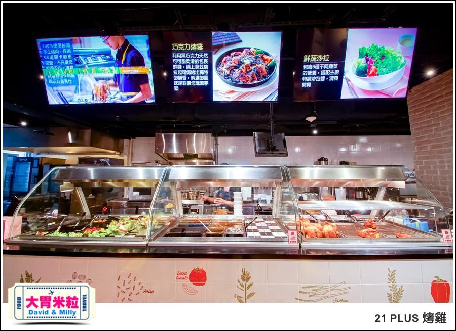 台北烤雞推薦@統一時代百貨 21 PULS烤雞@大胃米粒0005.jpg