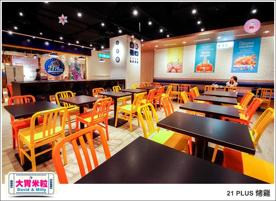 台北烤雞推薦@統一時代百貨 21 PULS烤雞@大胃米粒0012.jpg