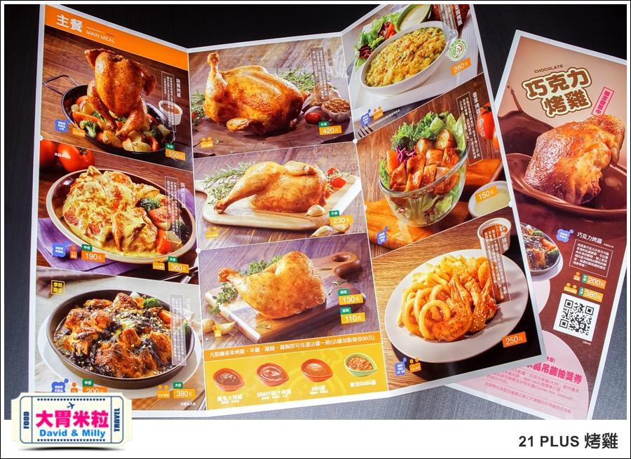 台北烤雞推薦@統一時代百貨 21 PULS烤雞@大胃米粒0008.jpg