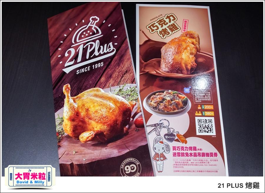 台北烤雞推薦@統一時代百貨 21 PULS烤雞@大胃米粒0007.jpg