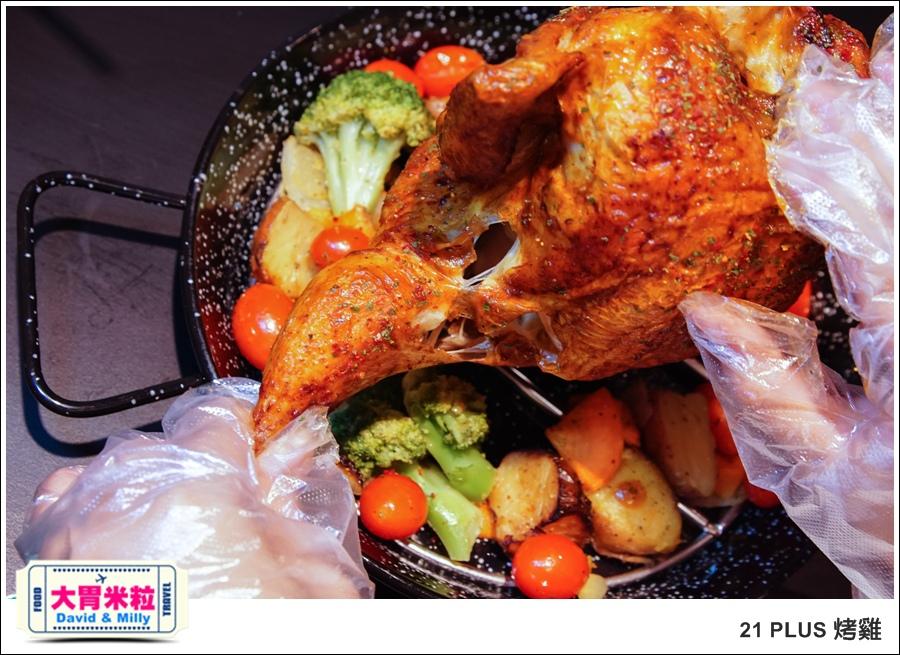 台北烤雞推薦@統一時代百貨 21 PULS烤雞@大胃米粒0021.jpg