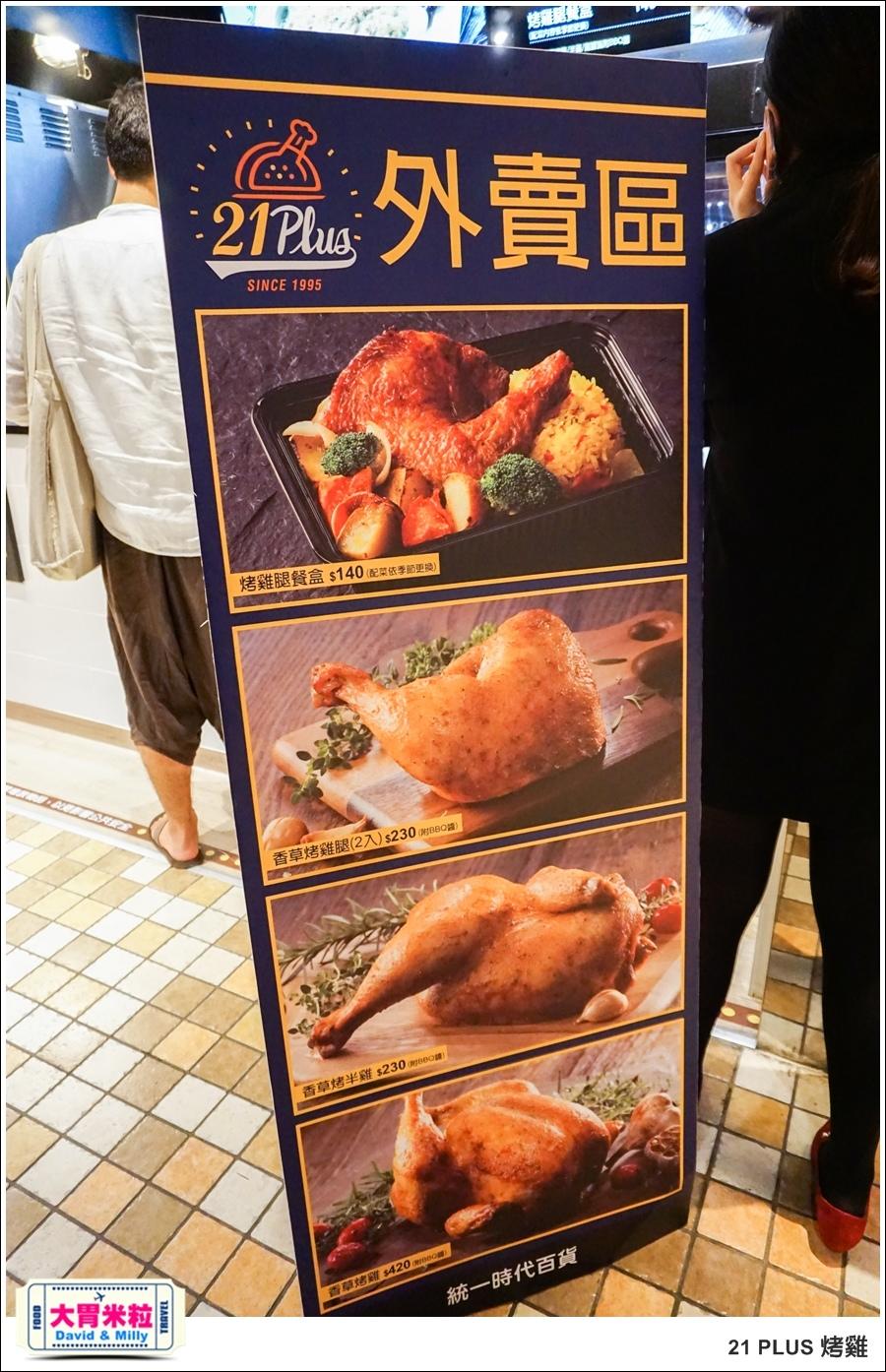 台北烤雞推薦@統一時代百貨 21 PULS烤雞@大胃米粒0031.jpg